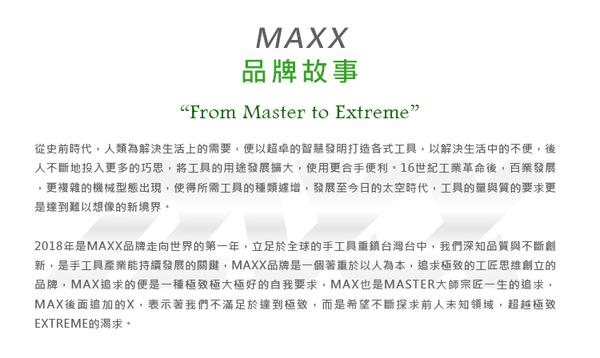─MAXX─ 數位扭力板手6.8~135Nm-一般型/ 電子式扭力扳手 (綠色)