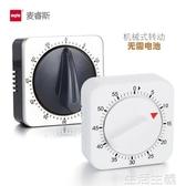 計時器 廚房定時器計時器提醒器機械式學生番茄鬧鐘時間管理器大聲音 生活主義