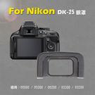 攝彩@Nikon DK-25眼罩 取景器眼罩 D5500 D5300 D5200 D3300 D32用 副廠