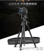 攝影架 三腳架單反微單相機腳架攝影架便攜三角架手機直播支架 晶彩生活