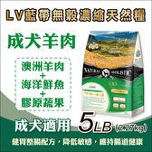 買就送1LB1包 - LV藍帶無穀濃縮天然狗糧-5LB - 成犬 (羊肉+膠原蔬果)