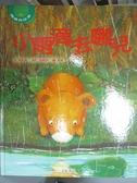 【書寶二手書T8/少年童書_FKP】小雨滴去哪兒_郭 玫禎