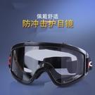 可戴籃球護目鏡防護鏡眼睛防水打磨勞保透明...