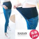 【HB3713】腰可調造型車線深色窄管牛仔褲