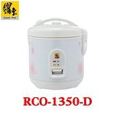 【CookPot 鍋寶】10人份直熱式炊飯厚釜電子鍋 鋁合金內鍋 RCO-1350-D