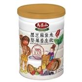 馬玉山黑芝麻紫米堅果養生飲450g【愛買】