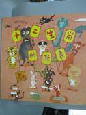 【書寶二手書T8/兒童文學_YEW】十二生肖的故事_賴馬