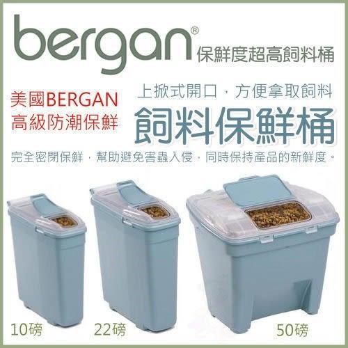 [寵樂子]《美國bergan》飼料保鮮桶10lb(S號)大小蓋密封條設計,方便超保鮮