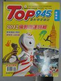 【書寶二手書T1/少年童書_PPY】TOP945(進階版)_218期_2012倫敦奧運特集_未附光碟