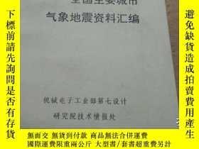 二手書博民逛書店罕見全國主要城市氣象地震資料彙編Y157714 陳宗器 主編 機
