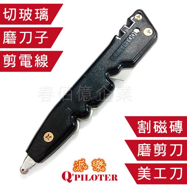 派樂 鎢鋼鑽石八功能鋼多功能手握磨刀器(1入) 磨刀機 磨剪器 切割刀 剪線 剝線器 萬用刀 台灣製