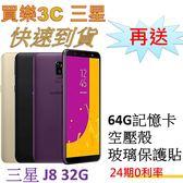 三星 Galaxy J8 手機,送 64G記憶卡+空壓殼+玻璃保護貼,24期0利率,samsung J810