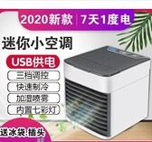 冷風機迷你小型冷風扇制冷神器家用空調宿舍電風扇車載空調扇省電 ATF「青木鋪子」