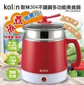【Kolin歌林】雙層防燙不鏽鋼多功能美食鍋 KPK-LN200S(M) 紅色限量款
