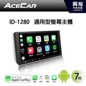 【ACECAR】ID-1280 7吋通用型Apple CarPlay觸控螢幕主機*USB+藍芽+導航+手機互連