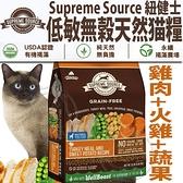四個工作天出貨除了缺貨》美國紐健士》低敏無穀天然全齡貓糧(雞肉+火雞+蔬果)-225g
