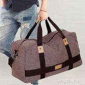 超大容量帆布包旅行包男女手提行李包搬家袋旅行斜跨出差旅游包潮【解憂雜貨鋪】