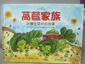 【書寶二手書T4/文學_XGS】萵苣家族:台灣生菜村的故事 [精裝]_吳正隆, 心凰