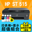 【印表機+墨水登錄送精美好禮組】HP SmartTank 515 多功能連供事務機+GT52+GT53XL 原廠盒裝墨水組(4色)