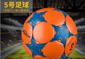 【優選】足球4號兒童足球正規11人訓練比賽PU足球
