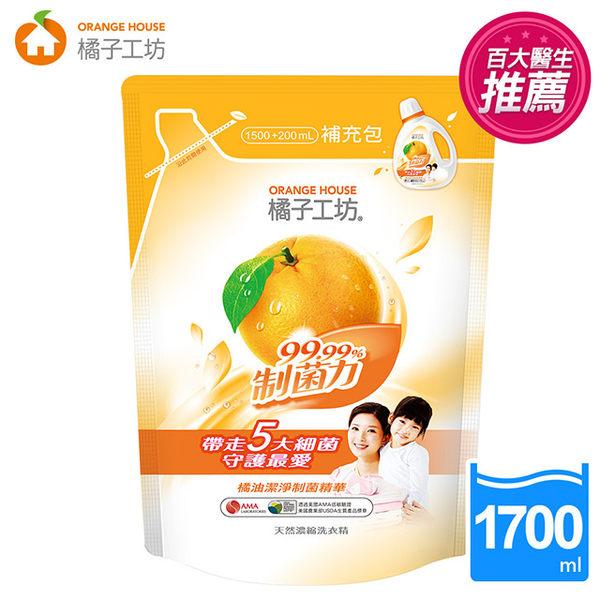 【加量限定版】橘子工坊天然濃縮洗衣精制菌力加量補充包1500+200ml- 永豐商店