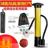 打氣筒足球氣針氣球家用便攜式球針通用玩具皮球游泳圈充氣【福喜行】