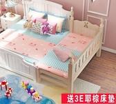兒童床實木延邊床加寬帶圍欄大床拼接小床男孩單人女孩公主床【免運】