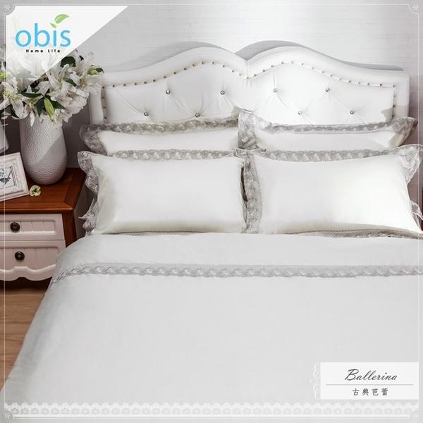 【obis】精梳棉蕾絲雙人特大四件式床包被套組-古典芭蕾