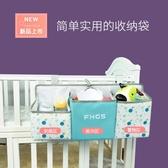 嬰兒床掛袋床頭收納袋