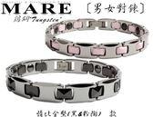 【MARE-鎢鋼】男女對鍊 系列:情比金堅(黑&粉陶)  款