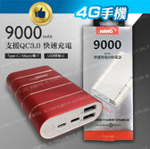HANG S4雙輸入V8/TypeC行動電源 9000mah QC3.0 移動電源 雙輸出 快充【 4G手機】
