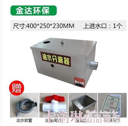 飯店不銹鋼隔油池污水處理器過油水分離器過濾器小型餐飲廚房商用 MKS 卡洛琳