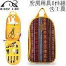 丹大戶外【Ridge Line】韓國Kitchen Tool Set廚房用具8件組攜帶包內含工具 民族風 CK818050KA