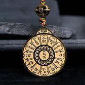 藏飾密宗蓮花生大士九宮八卦咒輪牌十二生肖掛件包車掛鑰匙扣開光