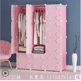 簡易衣櫃子簡約現代經濟型組裝組合實木兒童塑料布宿舍 【限時特惠】 LX