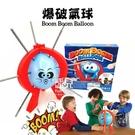 【妃凡】超刺激!爆破氣球 汽球危機 玩爆 桌遊 Boom Boom Balloon 整人 過年遊戲 尾牙 玩具 200