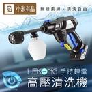 小米有品 樂空手持鋰電高壓清洗機 手持免插電