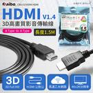 [哈GAME族]滿399免運費 可刷卡 aibo 1.4版 3米 HDMI 高畫質3D影音傳輸線 高速乙太網路 公對公