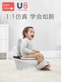 babycare兒童坐便器嬰兒寶寶小馬桶凳尿尿盆男女小孩如廁訓練神器 NMS陽光好物