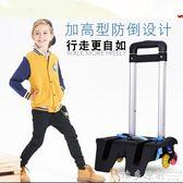 兒童書包拖男女生小學生爬樓梯三輪爬梯輪雙肩配件書包拉桿架配件igo  免運 維多