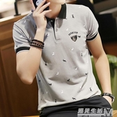 夏季男士短袖T恤中青年韓版修身純棉Polo衫休閒時尚印花保羅衫潮 遇见生活