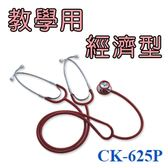 聽診器 教學用 經濟型 精國 CK-625P