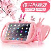 新款ipad mini2保護套新款蘋果air2平板電腦迷你13硅膠456防摔殼 皇者榮耀3C
