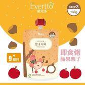Evertto 愛兒多 嬰幼兒即食粥130g(蘋果栗子)(9個月以上適用)[衛立兒生活館]