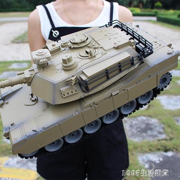 超大型遙控坦克戰車可發射子彈金屬履帶模型充電對戰男孩玩具 1995生活雜貨