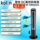 (福利品)【歌林】DC遙控斜塔扇 5段風量 定時 大廈扇 KF-MN102S 保固免運