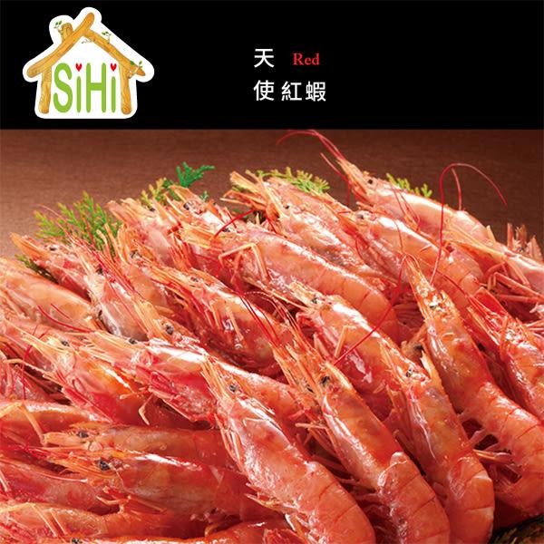 美食饗宴-天使紅蝦10/20-5隻【喜愛屋】