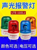 警示燈 LTE-1101J旋轉爆閃警報燈閃爍燈聲光報警器220V24V12V信號警示燈【美物居家館】