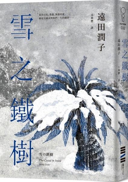 雪之鐵樹【城邦讀書花園】