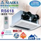 阿拉斯加 RS-618 (110V) 遙控型暖風機 乾濕分離浴室用雙吸口 功能浴室暖風機《HY生活館》